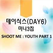DAY6 CD Day6 Mini Album Vol3 Shoot Me  Youth Part 1